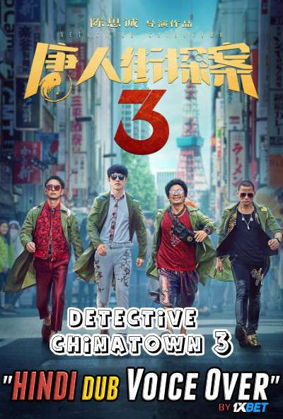 Detective Chinatown 3 (2021) HDCAM 720p Dual Audio [Hindi (Voice Over) Dubbed + Chinese] [Full Movie]