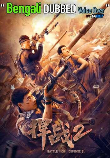 Battle of Defense 2 (2020) Bengali Dubbed (Voice Over) WEBRip 720p [Full Movie] 1XBET