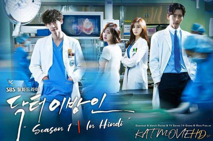 Download Doctor Stranger (2020) In Hindi 480p & 720p HDRip (Korean: 닥터 이방인; RR: Dakteo Yibangin) Korean Drama Hindi Dubbed] ) [ Doctor Stranger Season 1 All Episodes] Free Download on Katmoviehd.si