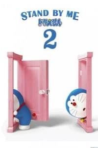 Stand-by-Me-Doraemon-2.jpg