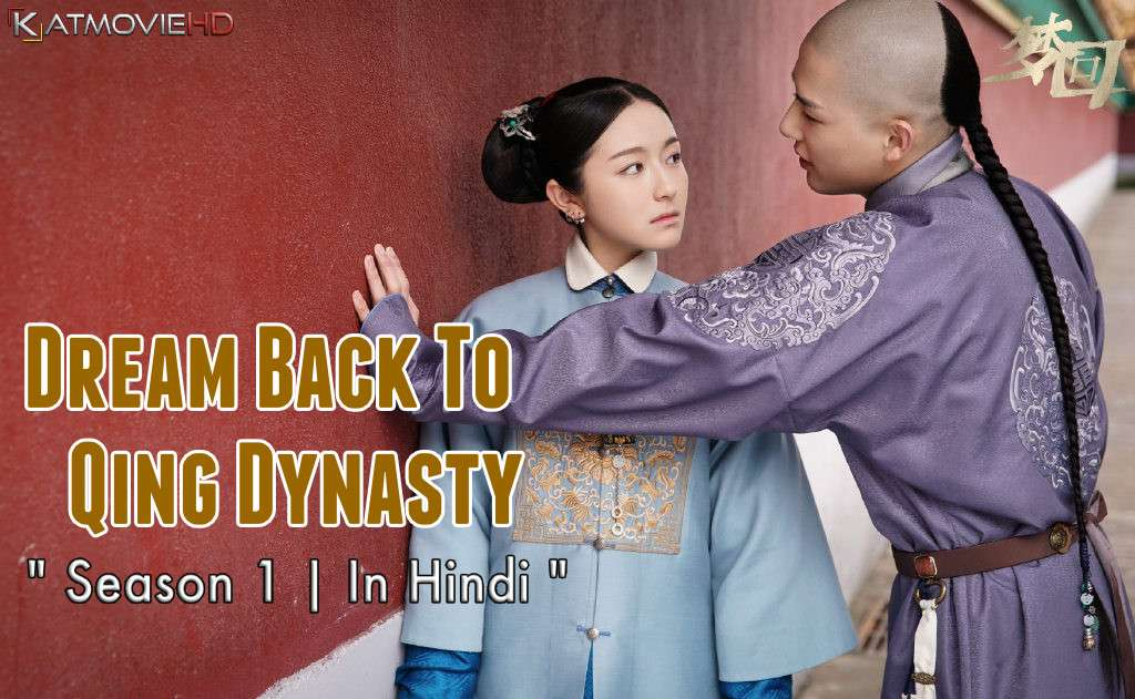 Download Dreaming Back To The Qing Dynasty (2019) In Hindi 480p & 720p HDRip (Chinese: 梦回; RR: Meng Hui Da Qing) Chinese Drama Hindi Dubbed] ) [ Dreaming Back To The Qing Dynasty Season 1 All Episodes] Free Download on Katmoviehd.io