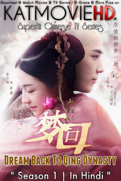 Dreaming Back To The Qing Dynasty (Season 1) Hindi Dubbed (ORG) WebRip 720p & 480p HD (Chinese TV Series) [Episode 11-15 Added]