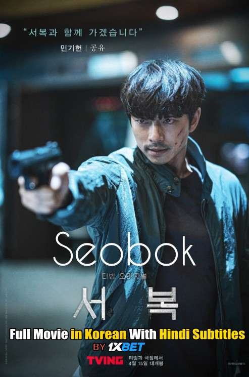 Seobok (2021) 서복 Full Movie [In Korean] With Hindi Subtitles | WebRip 720p [1XBET]