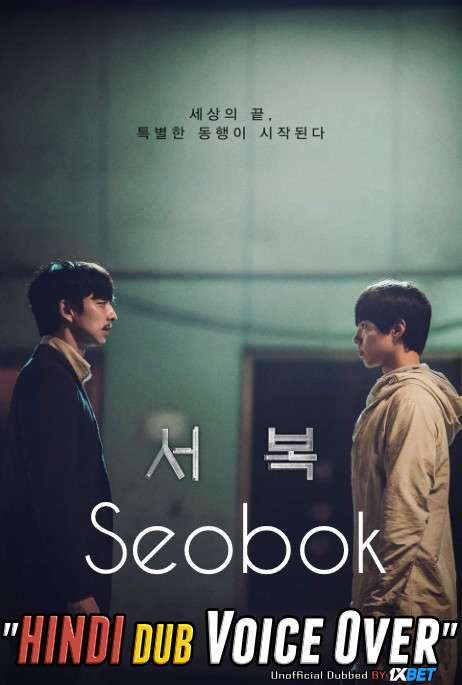 Seobok 서복 2021 Dual Audio Hindi [Unofficial Dubbed & Korean] WebRip 720p