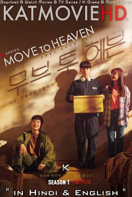 Move To Heaven (Season 1) [Hindi Dubbed 5.1 DD + Korean] Dual Audio | WEB-DL 1080p 720p 480p [NF K-Drama Series]