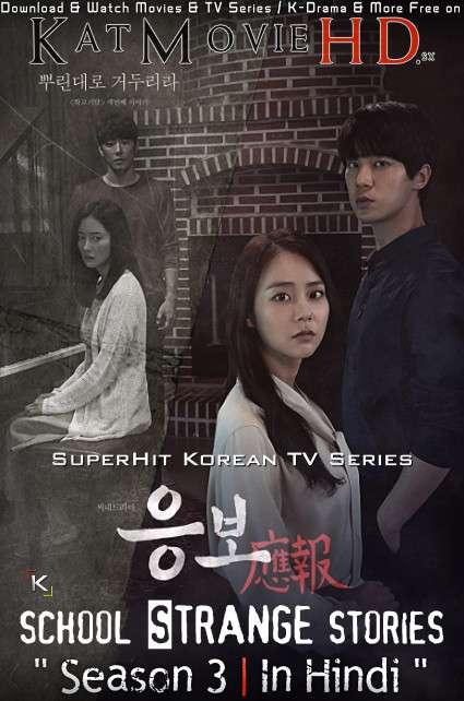 Strange School Tales (Season 3) Hindi Dubbed (ORG) [All Episodes] WebRip 1080p 720p 480p HD (2020 Korean Horror Series)