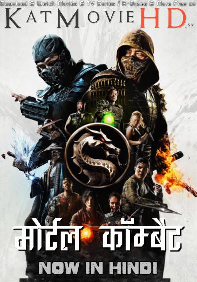 Mortal Kombat (2021) Hindi Dubbed (5.1 DD) [Dual Audio] Web-DL 2160p 1080p 720p 480p | HEVC HDR