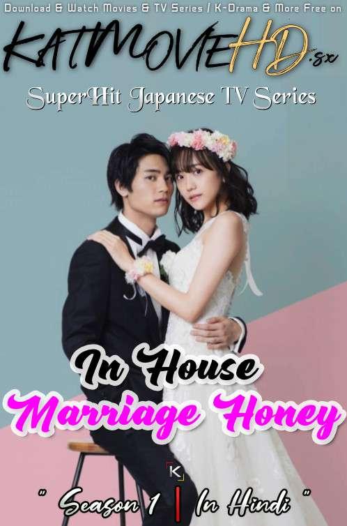 In House Marriage Honey  (Season 1) Hindi Dubbed (ORG) [All Episodes] WebRip 720p & 480p HD (J-Drama Series)