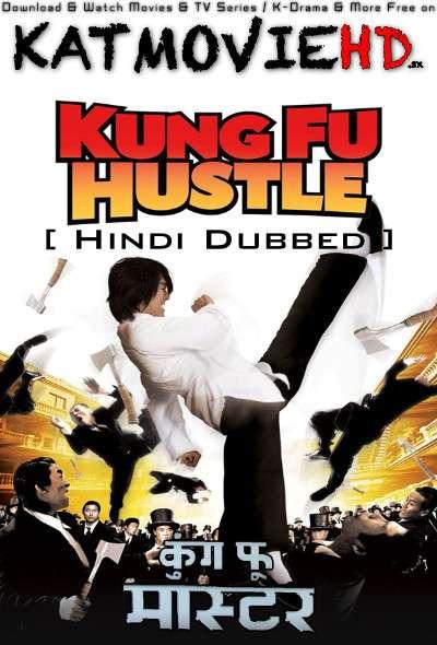 Download Kung Fu Hustle (2004) BluRay 720p & 480p Dual Audio [Hindi Dub – Chinese] Kung Fu Hustle Full Movie On Katmoviehd.sx