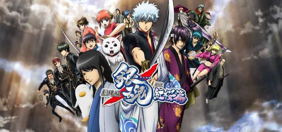 Download Gintama: The Movie (2010) [Eng Sub]