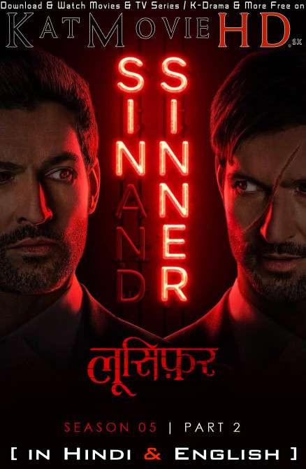 Lucifer: Season 5 (Part 2) Hindi 5.1 DD (Dual Audio) [S05 All Episodes] WEB-DL 480p 720p 1080p [HD]