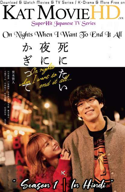 On Nights When I Want To End It All (Season 1) Hindi Dubbed (ORG) [All Episodes] WebRip 720p & 480p (Japanese Series)