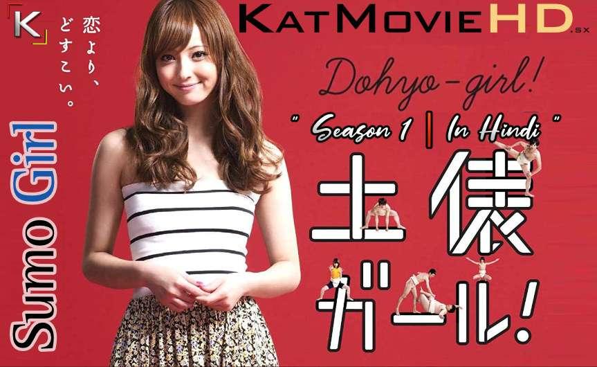 Download Sumo Girl (2010) In Hindi 480p & 720p HDRip (Japanese: 土俵ガール!; RR: Dohyo Girl!) Japanese Drama Hindi Dubbed] ) [ Sumo Girl Season 1 All Episodes] Free Download on Katmoviehd.se