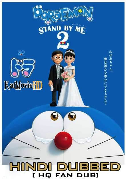 Stand by Me Doraemon 2 (2020) Hindi (HQ Fan Dub) [Dual Audio] WEB-DL 1080p / 720p / 480p [With Ads !]