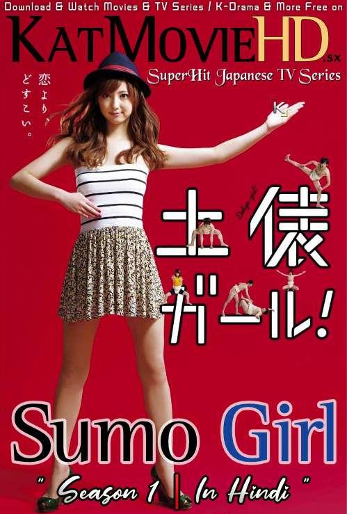 Sumo Girl (Season 1) Hindi Dubbed (ORG) [All Episodes] WebRip 720p & 480p HD (2010 Japanese Drama Series)