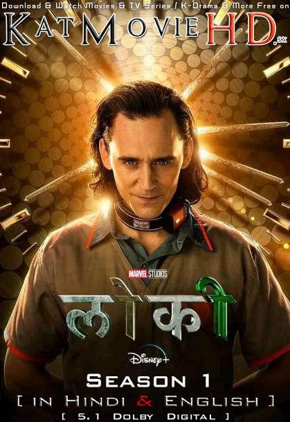 Loki (Season 1) Hindi Dubbed (5.1 DD) [Dual Audio] WEB-DL 2160p 1080p 720p 480p [Episode 1 Added !] TV Series