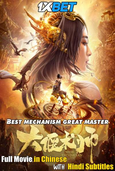 Best mechanism great master (2020) Full Movie [In Chinese] With Hindi Subtitles | WebRip 720p [1XBET]