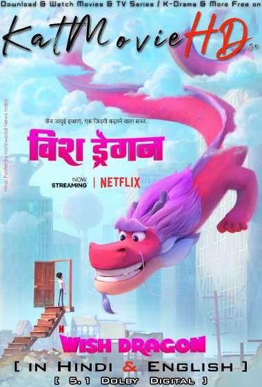 Wish Dragon (2021) Hindi Dubbed (5.1 DD) [Dual Audio] Web-DL 1080p 720p 480p [HD] Netflix Movie
