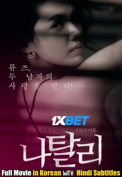 [18+] Natalie (2010) Full Movie [In Korean] With Hindi Subtitles | WebRip 720p [1XBET]