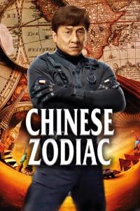Chinese-Zodiac-2012.jpg