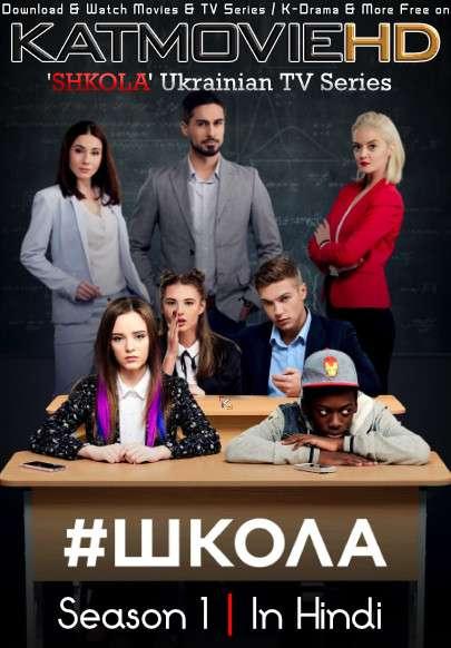 School (Shkola) Season 1 (Hindi Dubbed) Web-DL 720p  [Episodes 1-10 Added ] Ukrainian TV Series