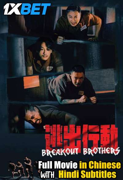 Breakout Brothers (2020) Full Movie [In Mandarin] With Hindi Subtitles | BluRay 720p [1XBET]