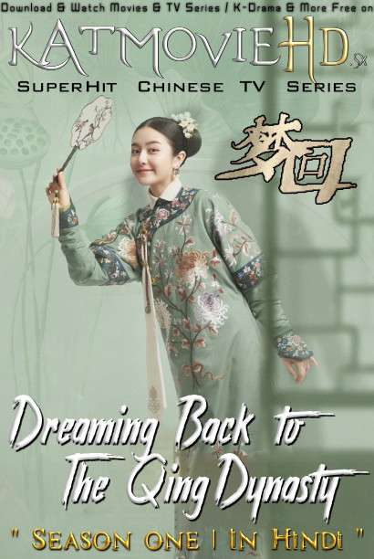 Dreaming Back To The Qing Dynasty (Season 1) Hindi Dubbed (ORG) WebRip 720p & 480p HD (Chinese TV Series) [EP 36-40 Added]