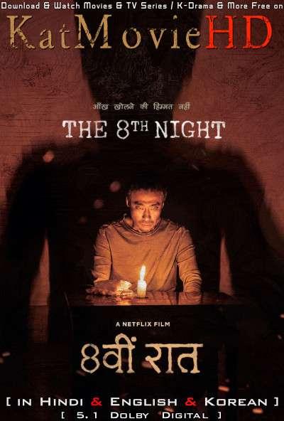 The 8th Night (2021) Hindi Dubbed (DD 5.1) + English +  Korean [Multi Audio] + ESubs | Web-DL 1080p 720p 480p [Netflix Movie]