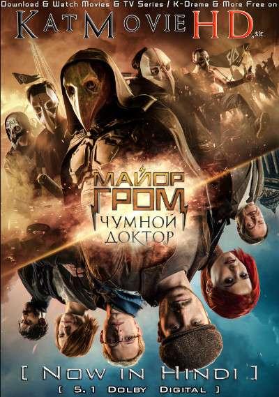 Download Major Grom: Plague Doctor (2021) WEB-DL 720p & 480p Dual Audio [Hindi Dub – English] Major Grom: Plague Doctor Full Movie On Katmoviehd.sx