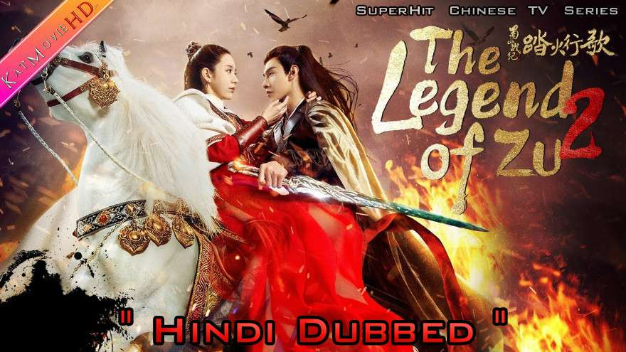 Download The Legend Of Shushan 2 (2018) In Hindi 480p & 720p HDRip (Chinese: 蜀山战纪2踏火行歌; RR: The Legend of Zu 2) Chinese Drama Hindi Dubbed] ) [ The Legend Of Shushan 2 Season 2 All Episodes] Free Download on Katmoviehd.sx