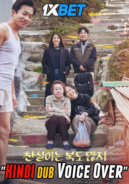 Download Lucky Chan-sil (2019) WebRip 720p Dual Audio [Hindi (Voice Over) Dubbed + Korean] [Full Movie] Full Movie Online On 1xcinema.com