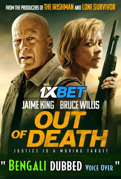 Out of Death (2021) Bengali Dubbed (Voice Over) WEBRip 720p [Full Movie] 1XBET