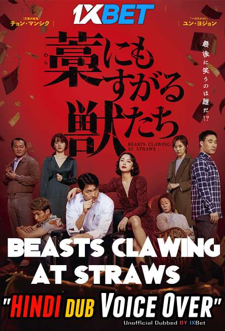 Beasts Clawing at Straws (2020) Hindi (Voice Over) Dubbed+ Korean [Dual Audio] BluRay 720p [1XBET]