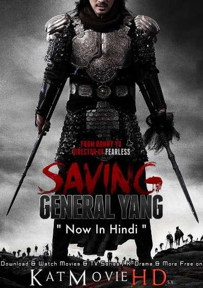 Saving General Yang (2013) Hindi Dubbed (ORG) [Dual Audio] BluRay 720p 480p [Full Movie]
