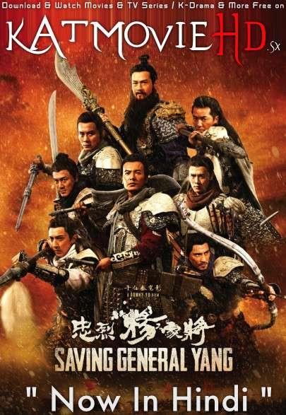 Download Saving General Yang (2013) BluRay 720p & 480p Dual Audio [Hindi Dub – Chinese] Saving General Yang Full Movie On Katmoviehd.sx