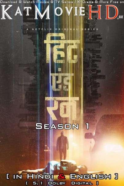 Hit & Run (Season 1) Hindi (5.1 DD) [Dual Audio] All Episodes | WEB-DL 1080p 720p 480p HD [2021 Netflix Series]