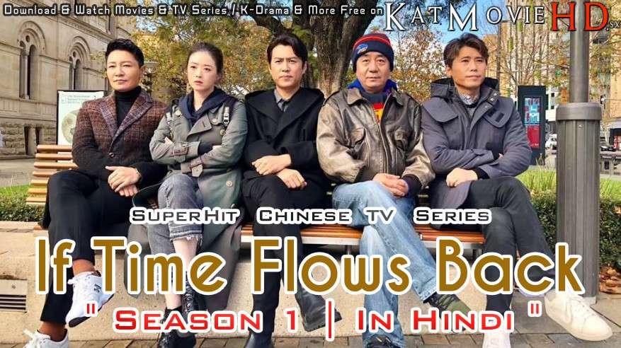 Download If Time Flows Back (2020) In Hindi 480p & 720p HDRip (Chinese: 如果岁月可回头; RR: Ru Guo Sui Yue Ke Hui Tou) Chinese Drama Hindi Dubbed] ) [ If Time Flows Back Season 1 All Episodes] Free Download on Katmoviehd.se