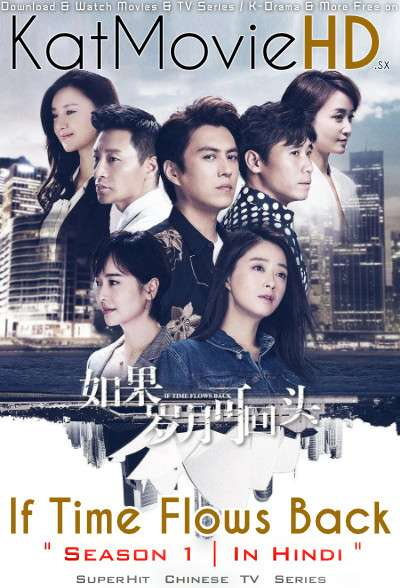 If Time Flows Back (Season 1) Hindi Dubbed (ORG) WebRip 720p HD (2020 Chinese TV Series) [Ep 31-35 Added]