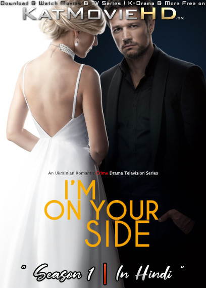 I'm On Your Side: Season 1 Complete (Hindi Dubbed) Web-DL 720p HD [All Episodes ] Ukrainian TV Series