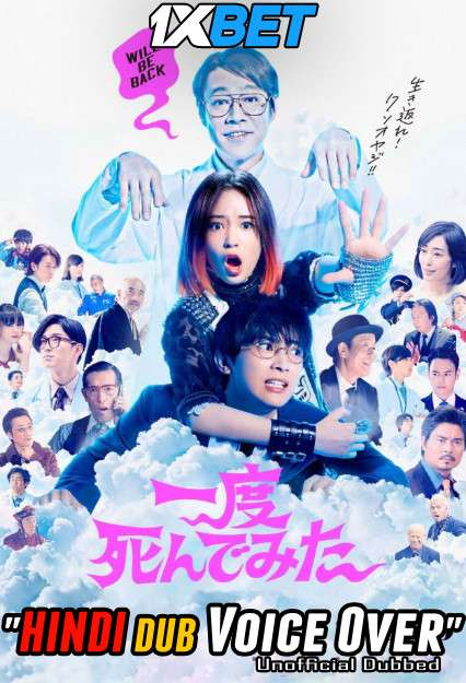 Not Quite Dead Yet (2020) Hindi (Voice Over) Dubbed+ Japanese [Dual Audio] BluRay 720p [1XBET]