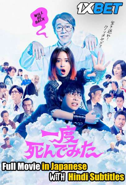 Download Not Quite Dead Yet (2020) Full Movie [In Japanese] With Hindi Subtitles | BluRay 720p [1XBET] Full Movie Online On 1xcinema.com