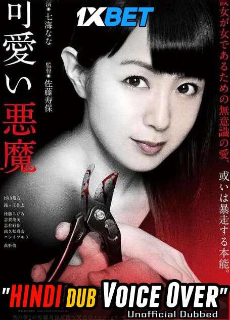 Download Cute Devil (2018) WebRip 720p Dual Audio [Hindi (Voice Over) Dubbed + Japanese] [Full Movie] Full Movie Online On 1xcinema.com