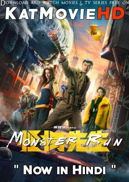 Monster Run (2020) Hindi Dubbed (ORG) [Dual Audio] BluRay 1080p 720p 480p HD [Full Movie]