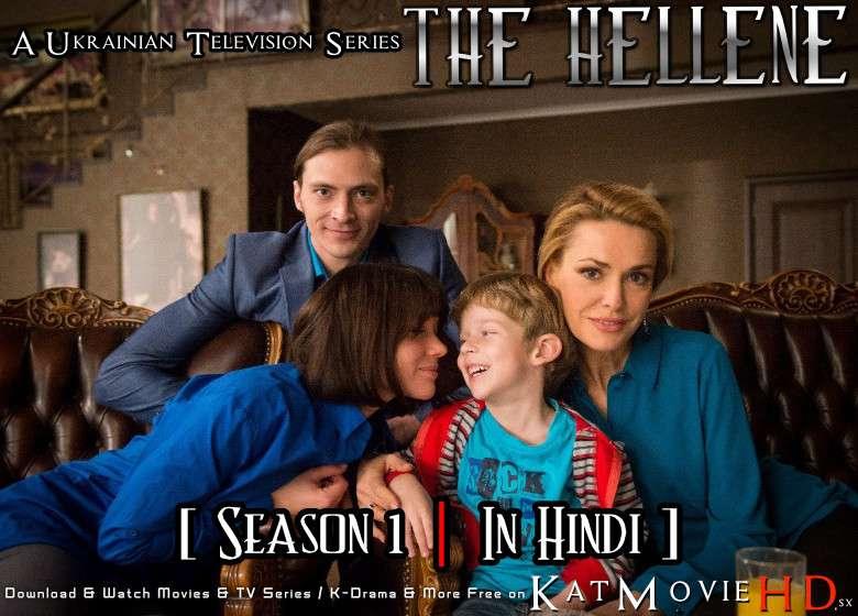 Download The Hellene: Season 1 (Hindi Dubbed) Web-DL 720p (Grechanka S01 All Episodes) 2015 Ukrainian TV Series Free on KatMovieHD.sk