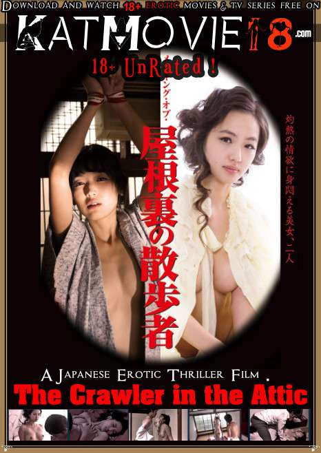 [18+] The Crawler In The Attic (2016) UNRATED BluRay 1080p 720p 480p [In Japanese + English Subs] Erotic Movie [Watch Online / Download]