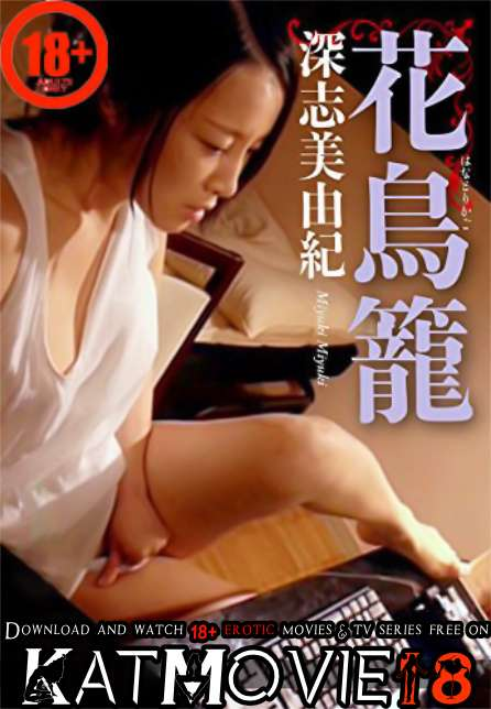 [18+] The Caged Flower (2013) UNRATED BluRay 1080p 720p 480p [In Japanese + Eng Subs] Erotic Movie [Watch Online / Download]