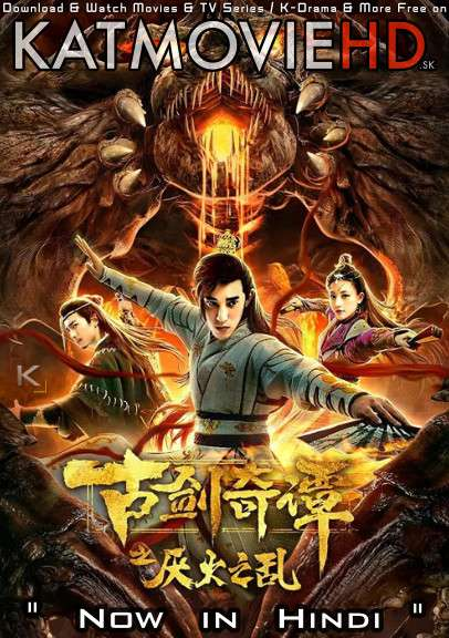 Download Swords of Legends: Chaos of Yan Huo (2020) Web-DL 720p & 480p Dual Audio [Hindi Dubbed] Swords of Legends: Chaos of Yan Huo Full Movie On Katmoviehd.sx