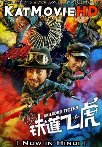 Download Railroad Tigers (2016) Hindi Dubbed WEB-DL 1080p 720p 480p [Jackie Chan Film] Watch Railroad Tigers Full Movie Online