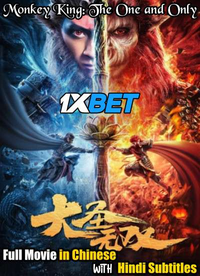 Download Monkey King: The One and Only Full Movie in Chinese With Hindi Subtitles WebRip 720p Watch Monkey King (大圣无双 2021) Online