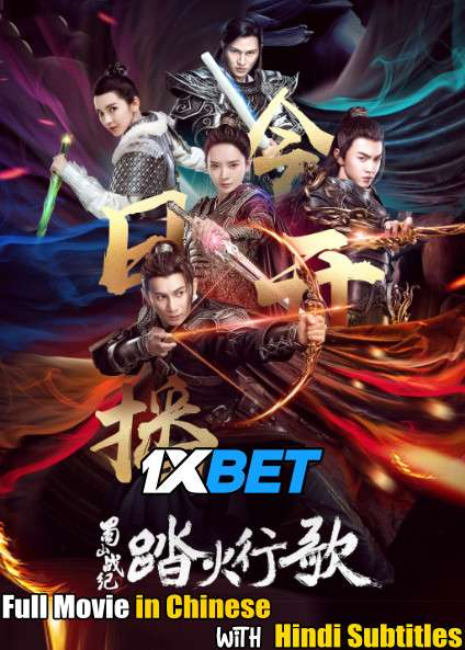 The Legend of Zu 2 (2018) Full Movie [In Chinese] With Hindi Subtitles | WebRip 720p [1XBET]